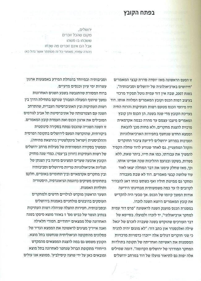 חידושים בירושלים 2013 C.jpg