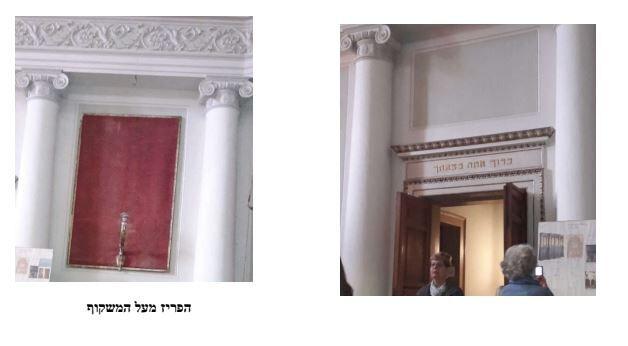בית הכנסת אובינו 2.JPG