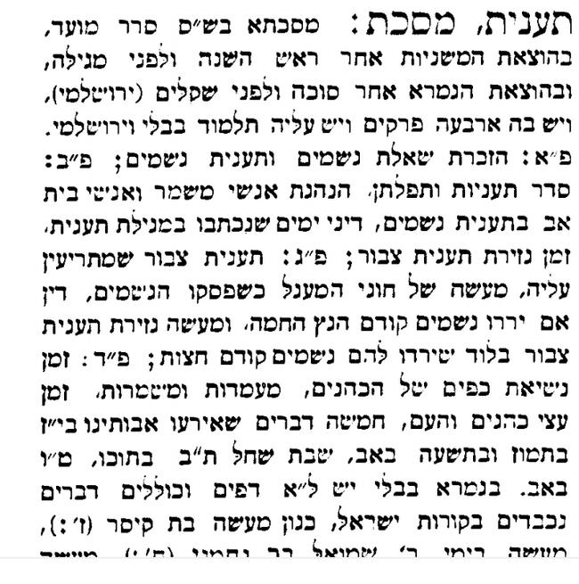 מסכת תענית אוצר ישראל 1.png