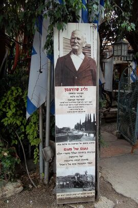 Bat Shlomo remember of founder