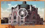 בית הכנסת המרכזי של סופיה