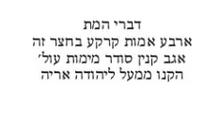 יהודה אריה ממודנה חל1 1648