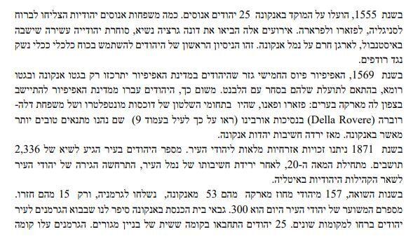 יהודי אנקונה 2.jpg