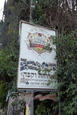 Bat Shlomo private museon