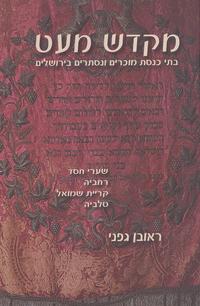 Synagogue jerusalen.png