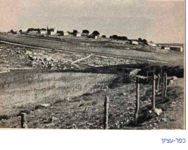 כפר עציון