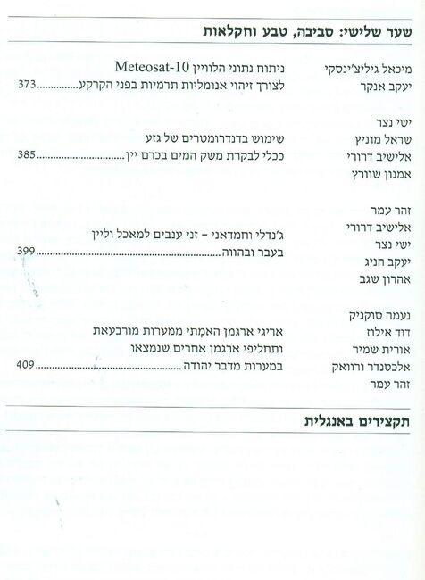 תחקרי יהודה ושומרון כג 3ק3