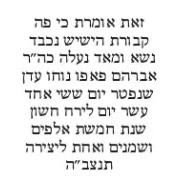 אברהם פאפו 1620