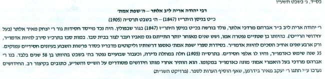 על רבי יהודה אריה ליב אלתר.jpg