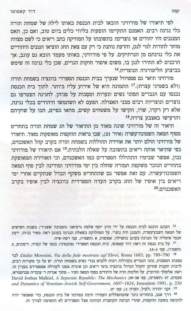 קאסוטו 2 בית הכנסת הספרדי.jpg