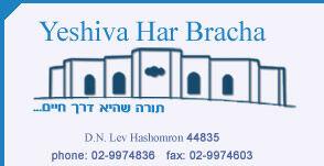 Logo Yeshiva Har Bracha.jpg