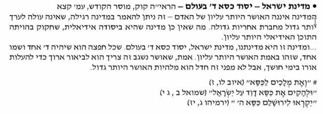 הרב קוק מדינת ישראל.png