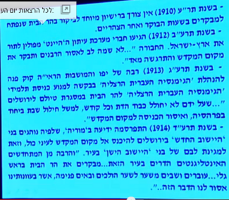 נוכחות יהודית בהר הבית בימי המנדט הבריטי 4