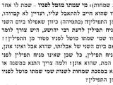 """תלמוד ירושלמי - מסכת ברכות - פרק ג' - משנה א': דפים כ""""א-כ""""ד"""