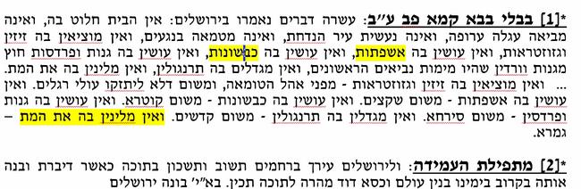 עשרה דברים נאמרו בירושלים.png