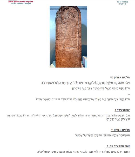 אליהו הנביא 1