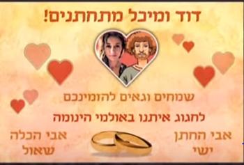 דוד ומיכל מתחתנים