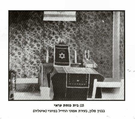 Militaty sinagoga pugia.jpg