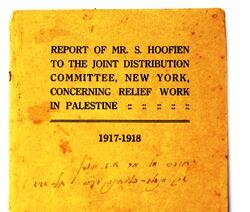 Hofiien joint palestine.jpg