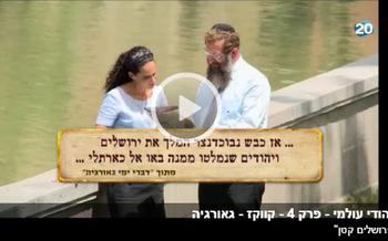 The jew of tivilsi 2