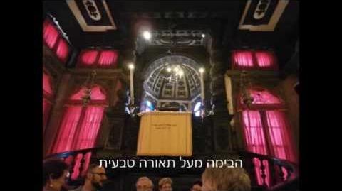 בית הכנסת הלבנטיני בוונציה