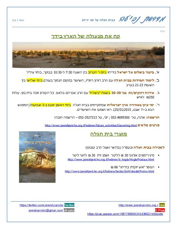 Jericho Newsletter - Shvat75-b.jpg