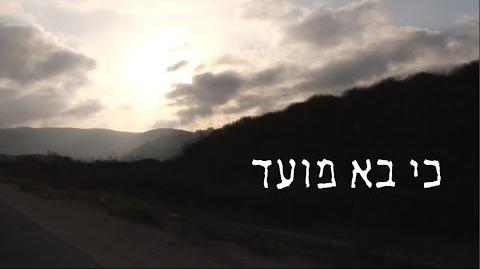 """הרב שמואל בנימין הרלינג הי""""ד"""