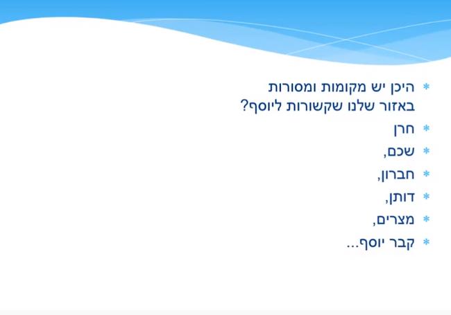 מסורות יוסץ בארץ ישראל.png