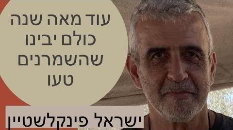 ישראל_פינקלשטיין_-_עוד_מאה_שנה_כולם_יבינו_שהשמרנים_טעו