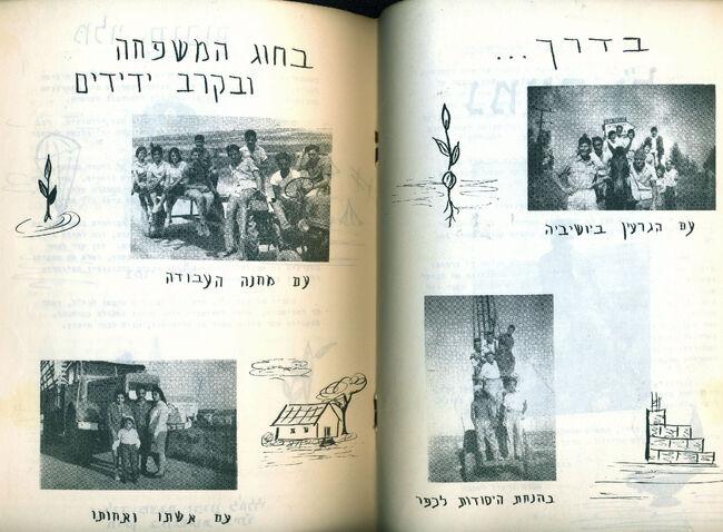 תמונות נחמיה 1.jpg