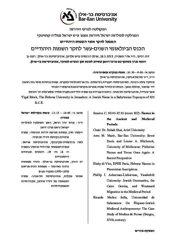 Www1.biu.ac.il File events2015 JewishNames.jpg