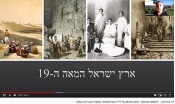 ארץ ישראל המאה ה19 מסע לאשקלון