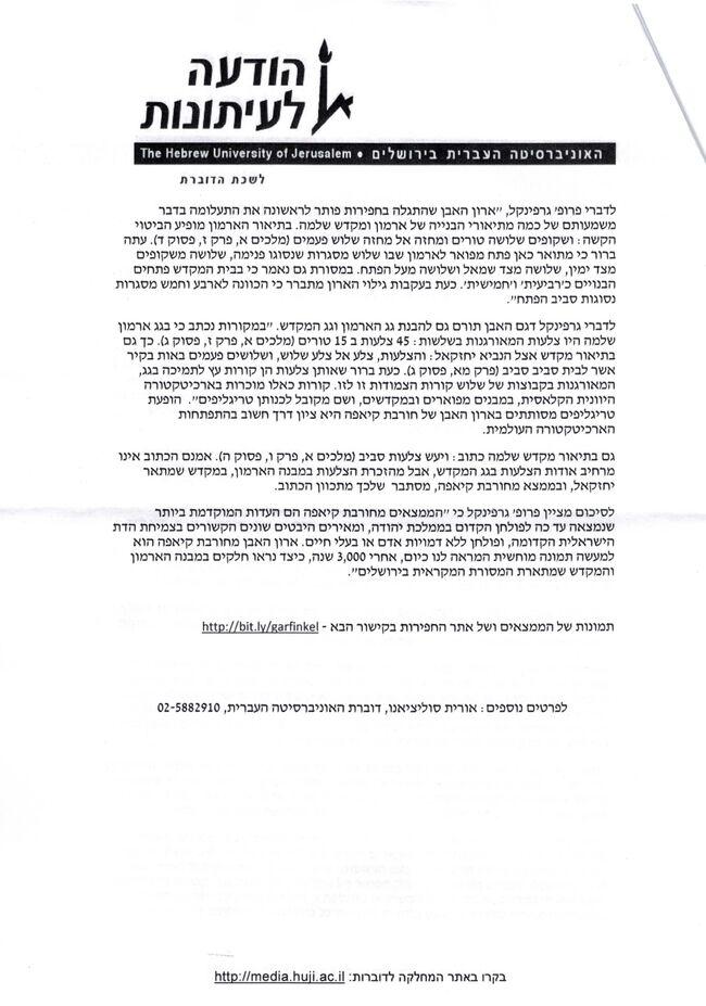 Garfincel page 2..jpg