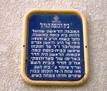 Raanana synagoga1