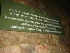 The place of shiloch inscriptionl