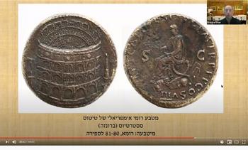 3-0 מטבע רומי תמר