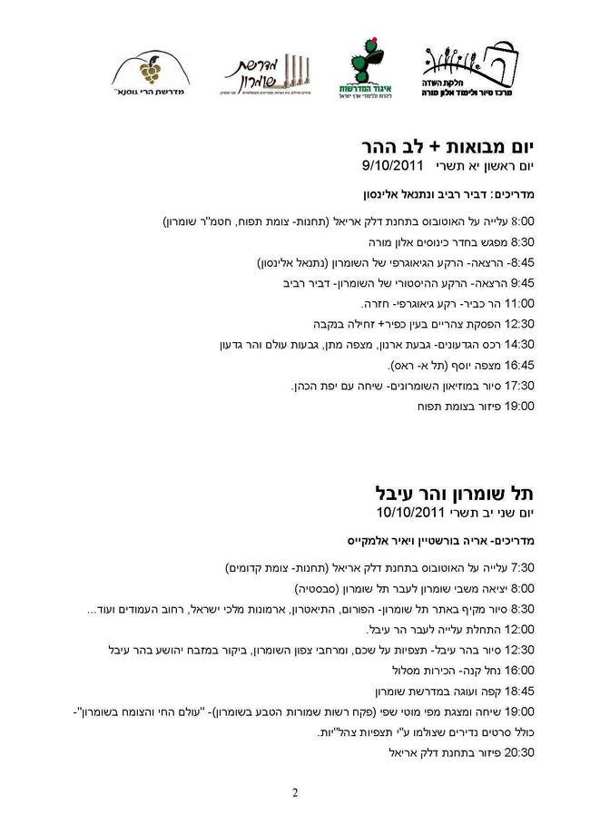 Istalmut shomron Page 2.jpg