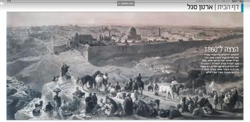 תמונה נפלאה של ירושלים 1860