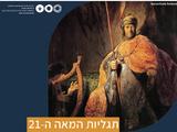 גיא דרשן: תגליות המאה ה- 21 משנות את ספר שמואל