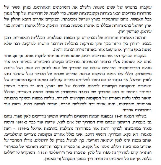 מדרעכע ארץ ישראל 12.png