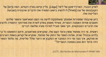 צלבנים בארץ ישראל2 1