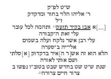 הבחור אליהו 1549 הלוי
