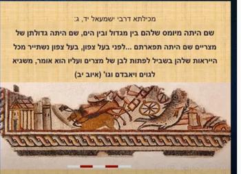 חקוק בית הכנסת