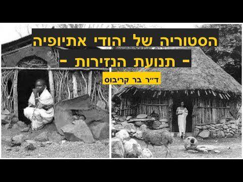 """היסטוריה_של_יהודי_אתיופיה_-_תנועת_הנזירות_-_עם_ד""""ר_בר_קריבוס"""