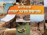 מרכז תיירות מורשת מדבר יהודה