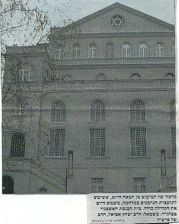 בית הכנסת בבלגרד צילום בירנבוים.jpg