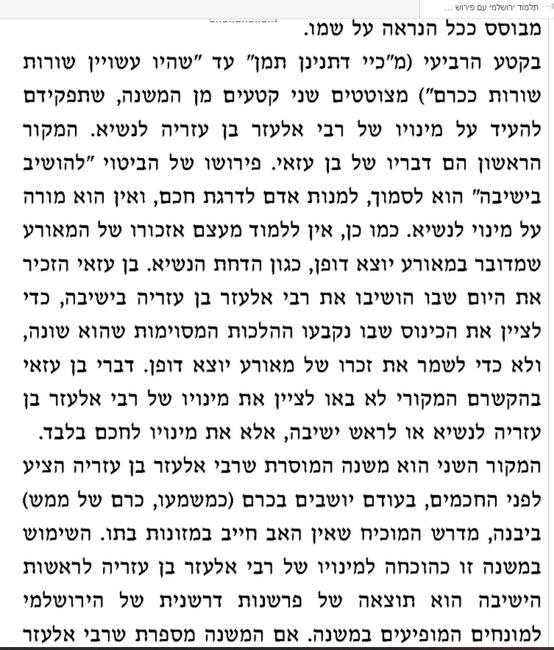 הדחת רבן גמליאל 12