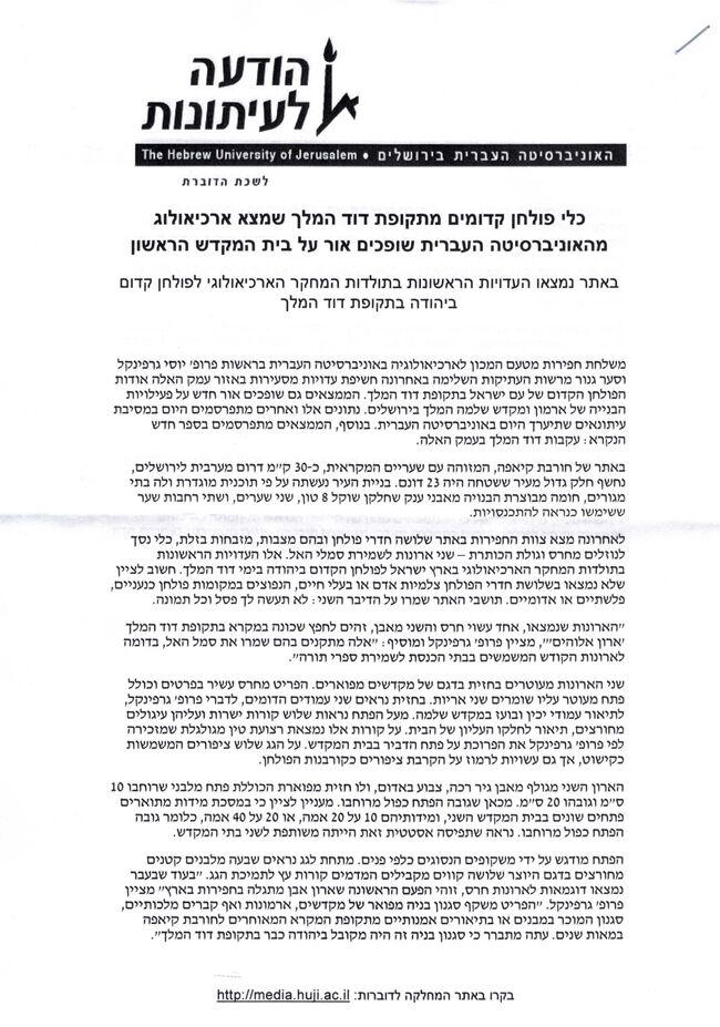 Garfincel page 1.jpg