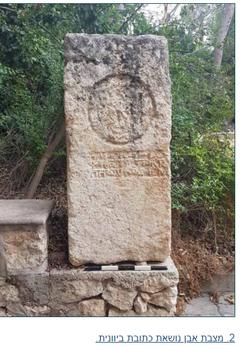 מצבת אבן שער הגיא