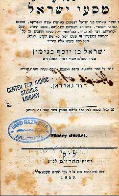Masae israel binimin haseni.jpg